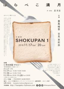 shokupan_omote